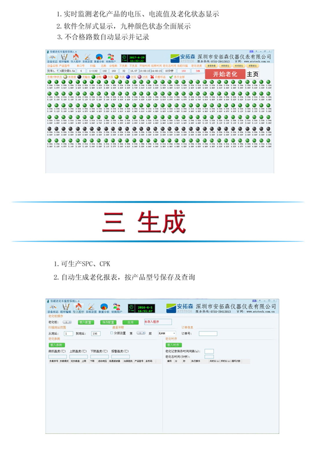 小型老化柜软件功能特点