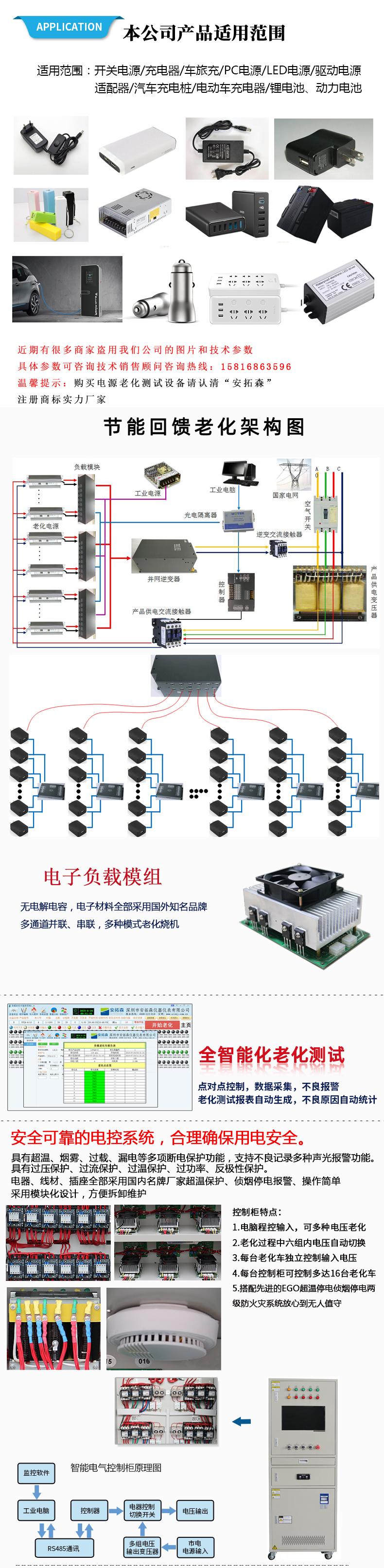 无线充电老化架